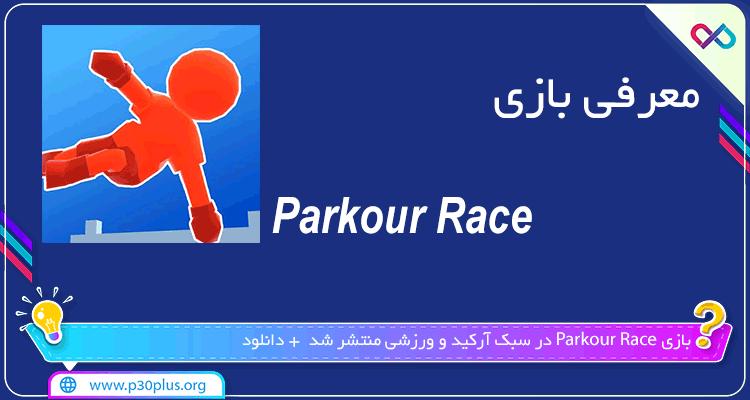 دانلود بازی Parkour Race مسابقات پارکور
