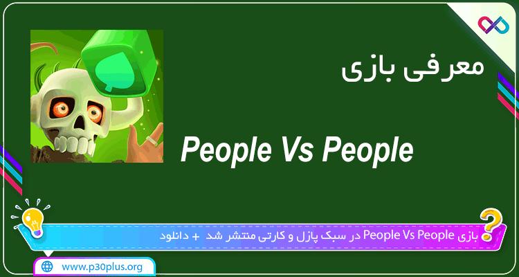 دانلود بازی People Vs People مردم مقابل مردم