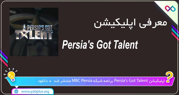 دانلود پرشین گات تلنت Persias Got Talent