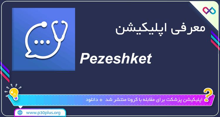 اپلیکیشن Pezeshket پزشکت