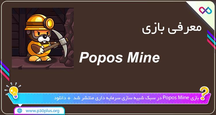 بازی Popos Mine معدن پوپو