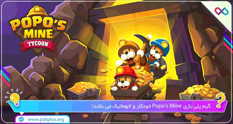 بازی Popos Mine دانلود پوپوز ماین معدن پوپو 1.4.4 + مود اندروید