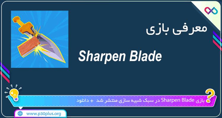 دانلود بازی Sharpen Blade تیغه تیز