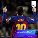 بازی Soccer Ultimate فوتبال نهایی
