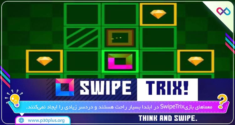 SwipeTrix