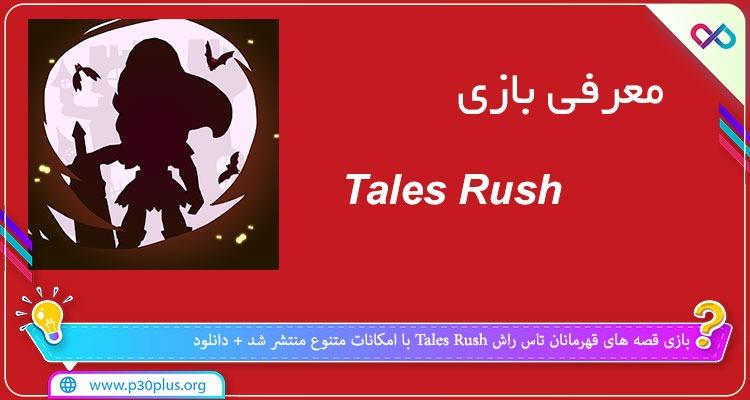 دانلود بازی Tales Rush تالس راش قصه های قهرمانان
