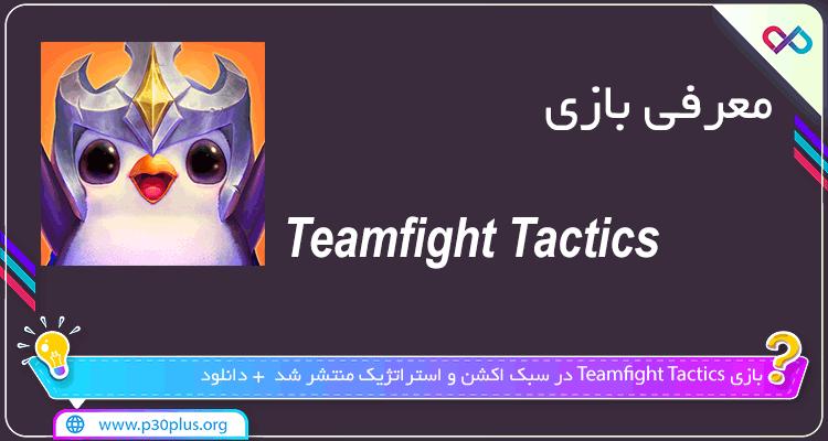 دانلود بازی Teamfight Tactics تاکتیک های نبرد گروهی