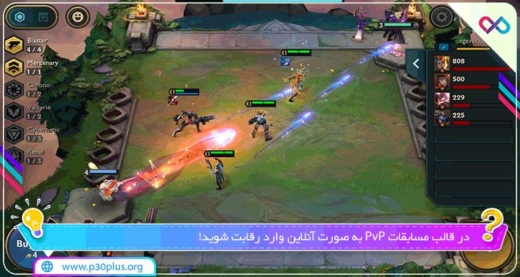 بازی Teamfight Tactics دانلود بازی فایت تاکتیکس11.4.3600513 + مود اندروید