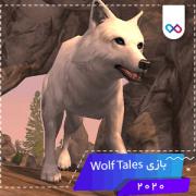 بازی Wolf Tales حکایات گرگ