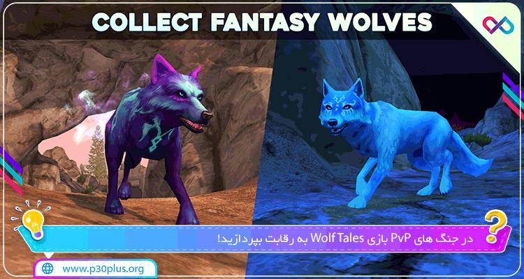 بازی Wolf Tales دانلود وولف تیلز حکایات گرگ 200181 + مود اندروید