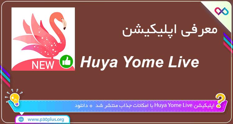 دانلود اپلیکیشن Yome Live یومی لایو