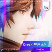 دانلود بازی dragon raja فرمانروای اژدها