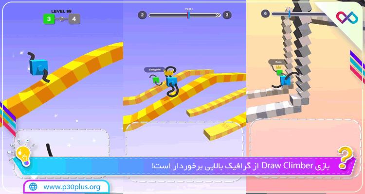 بازی Draw Climber دانلود بازی کشیدن بالا رونده 1.11.09 + مود
