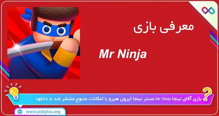 دانلود بازی Mr Ninja مستر نینجا