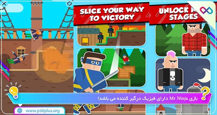 بازی Mr Ninja - Slicey Puzzles دانلود آقای نینجا مستر 2.17 مود اندروید