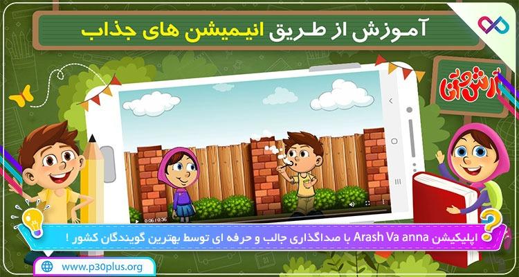 دانلود اپلیکیشن آرش و آنا آموزش اول تا ششم دبستان