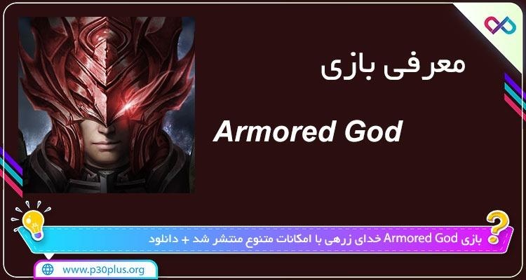 دانلود بازی Armored God آرمورد گاد