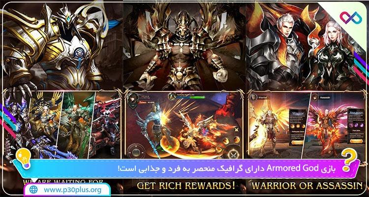 بازی Armored God دانلود خدای زرهی آرمورد گارد 1.0.7 مود اندروید