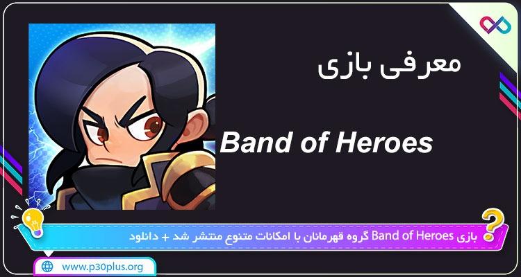 بازی Band of Heroes : IDLE RPG باند اف هیروز