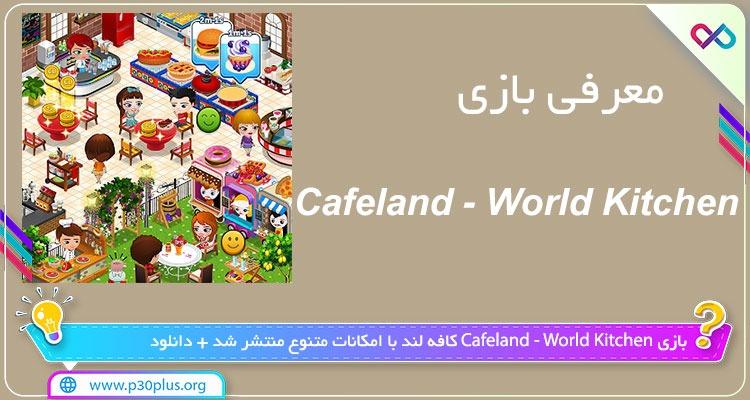 دانلود بازی Cafeland - World Kitchen کافه لند
