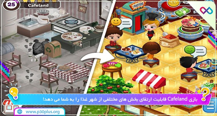 بازی Cafeland 2.1.65 دانلود بازی قهوه خانه کافه لند برای اندروید + مود