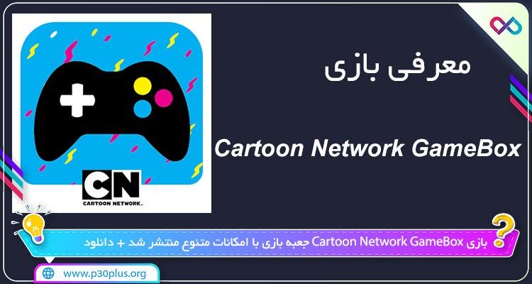 دانلود بازی Cartoon Network GameBox کارتون نتورک گیم باکس