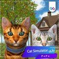 دانلود بازی Cat Simulator 2020 کت سیمولیتور