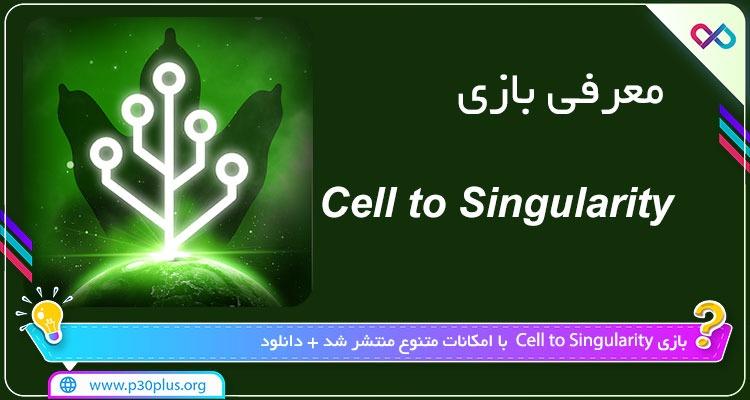 دانلود بازی Cell to Singularity سل تو سینگولاریتی