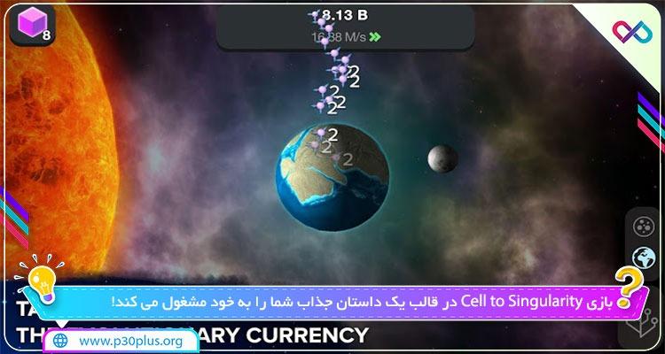 بازی Cell to Singularity 7.80 دانلود بازی سل تو سینگولاریتی برای اندروید + مود