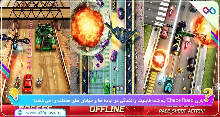 بازی Chaos Road 1.7.3 دانلود آشوب در جاده