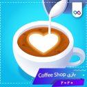 دانلود بازی Coffee Shop 3D