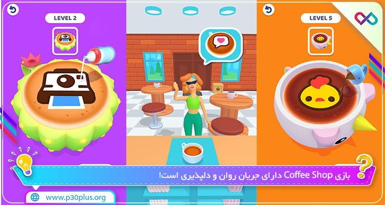 بازی Coffee Shop 3D دانلود کافی شاپ سه بعدی 1.7.4 مود اندروید