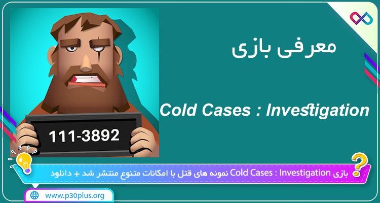 دانلود بازی Cold Cases : Investigation کولد کیسیس