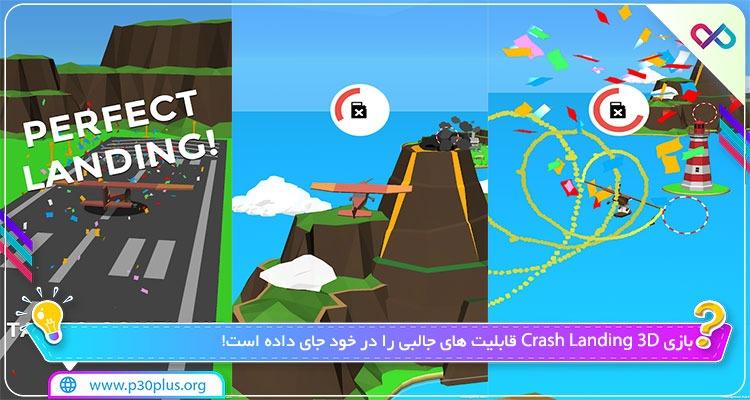 بازی Crash Landing 3D 1.6.2+390 دانلود بازی فرود هواپیما برای اندروید + مود