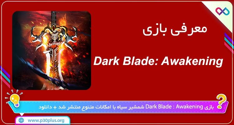 دانلود بازی Dark Blade : Awakening دارک بلید