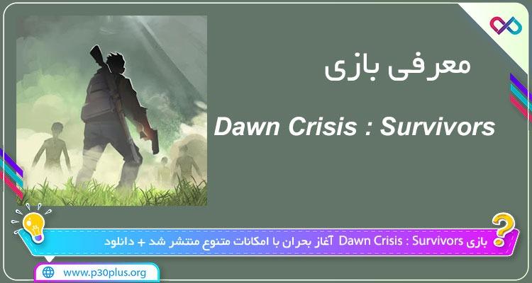 دانلود بازی Dawn Crisis : Survivors آغاز بحران