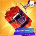 دانلود بازی Defuse The Bomb 3D دیفیوز د بمب