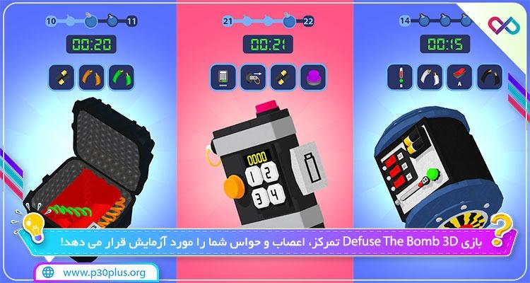 بازی Defuse The Bomb 3D 1.4.6 دانلود بمب را خنثی کن اندروید + مود
