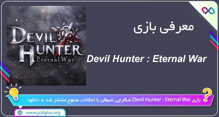 دانلود بازی Devil Hunter : Eternal War شکارچی شیطان