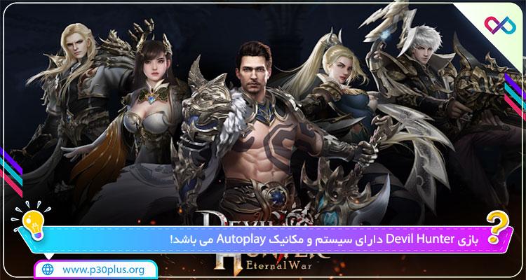 بازی Devil Hunter 1.0.8 دانلود بازی شکارچی شیطان برای اندروید + مود