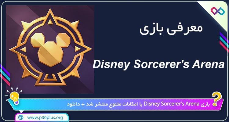 دانلود بازی Disney Sorcerer's Arena دیزنی