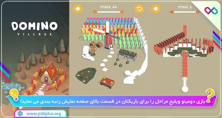 بازی Domino Village 2.0.2 دانلود روستای دومینو ویلیج اندروید + مود