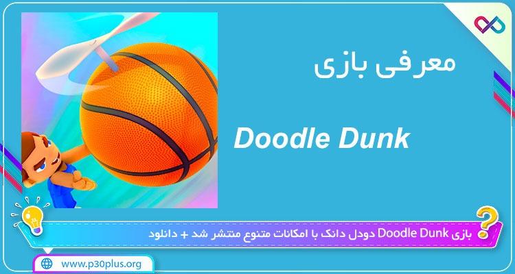 دانلود بازی Doodle Dunk بسکتبال دودل دانک