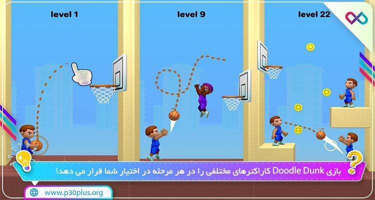 بازی Doodle Dunk 1.3.8 دانلود بازی بسکتبال دودل دانک برای اندروید + مود