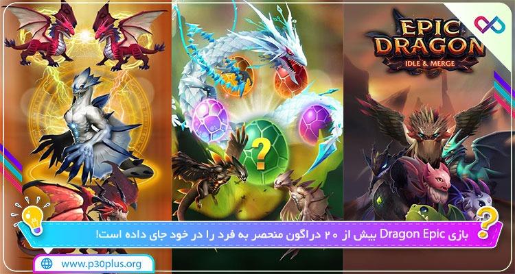 دانلود بازی Dragon Epic - Idle & Merge دراگون اپیک