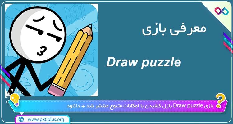 دانلود بازی Draw puzzle دراو پازل