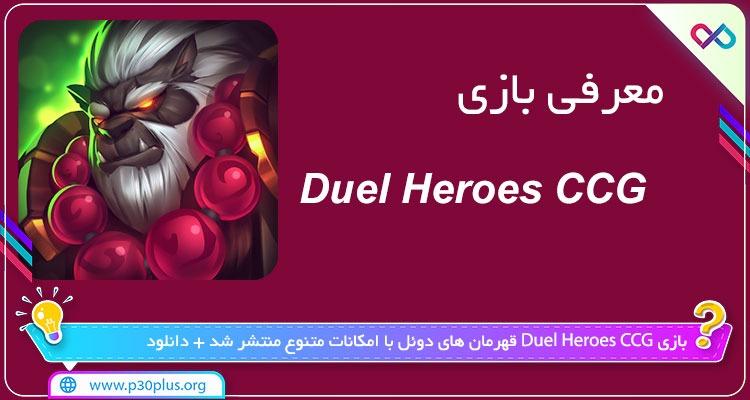 دانلود بازی بازی Duel Heroes CCG: Card Battle Arena هیرو های دوئل