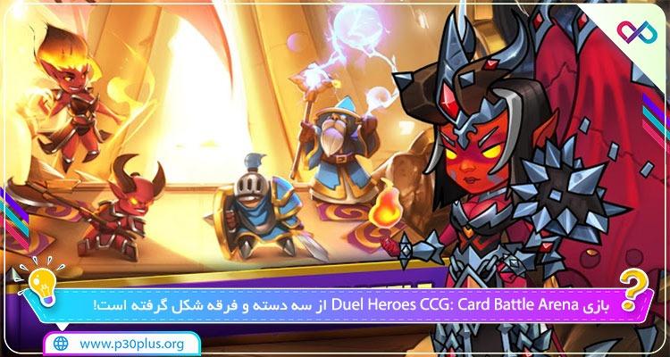 بازی Duel Heroes CCG دانلود قهرمان های دوئل هیروز 2.4.1 مود اندروید