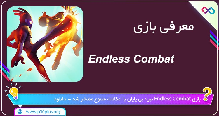 دانلود بازی Endless Combat ایندلس کمباد