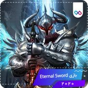 دانلود بازی Eternal Sword - Idle PRG شمشیر ابدی